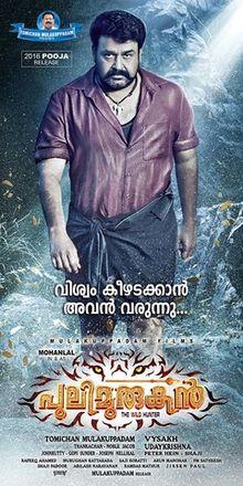 pulimurugan_film_poster